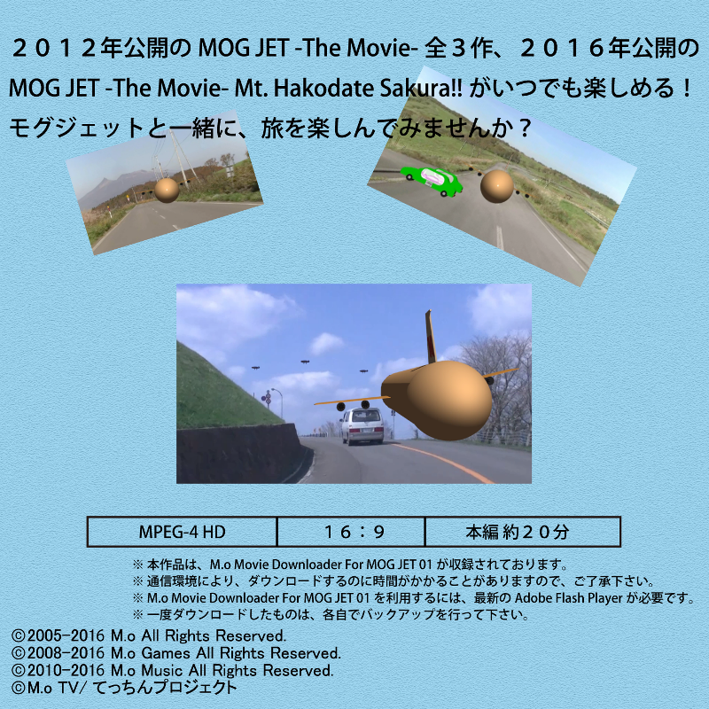 MOG JET -The Movie- Collection ジャケット裏紙
