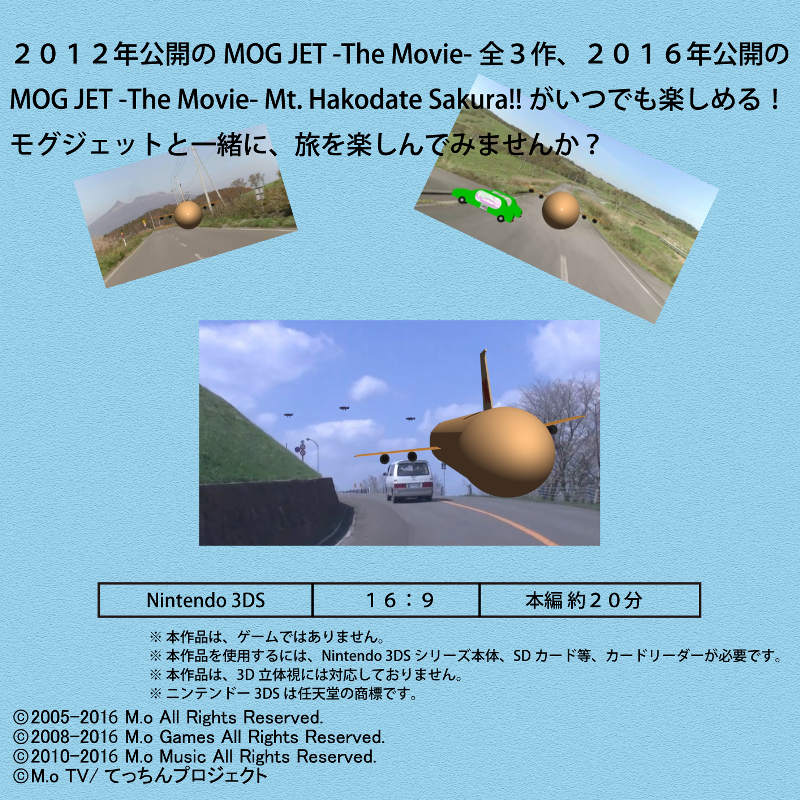 MOG JET -The Movie- Collection For Nintendo 3DS ジャケット裏紙