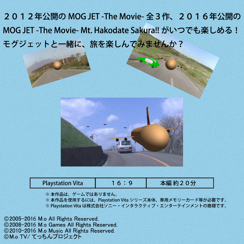 MOG JET -The Movie- Collection For Playstation Vita ジャケット裏紙